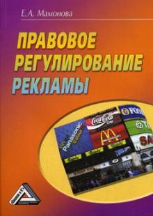 Обложка книги  - Правовое регулирование рекламы