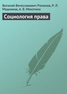 Обложка книги  - Социология права
