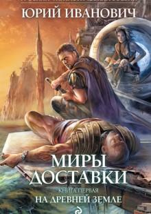 Обложка книги  - На древней земле