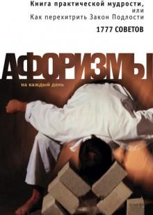 Обложка книги  - Книга практической мудрости, или Как перехитрить Закон Подлости