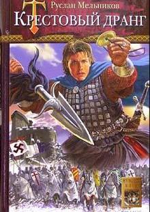 Обложка книги  - Крестовый дранг