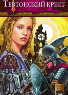Обложка книги  - Тевтонский крест
