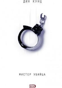 Обложка книги  - Мистер Убийца