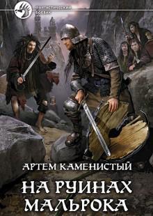 Обложка книги  - На руинах Мальрока