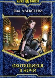Обложка книги  - Охотящиеся в ночи