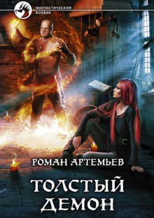 Обложка книги  - Толстый демон