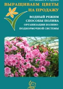 Обложка книги  - Выращиваем цветы на продажу. Водный режим. Способы полива. Организация поливо-подкормочной системы