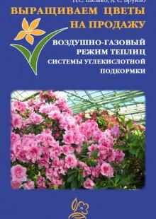 Обложка книги  - Выращиваем цветы на продажу. Воздушно-газовый режим теплиц. Системы углекислотной подкормки