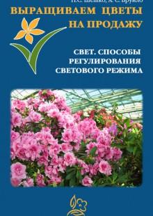 Обложка книги  - Выращиваем цветы на продажу. Свет. Способы регулирования светового режима