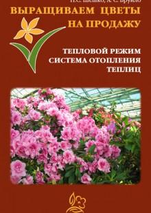 Обложка книги  - Выращиваем цветы на продажу. Тепловой режим. Система отопления теплиц