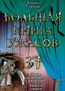 Обложка книги  - Невеста смерти