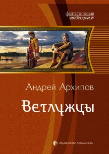 Обложка книги  - Ветлужцы