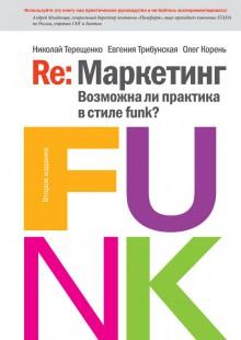 Обложка книги  - Re: Маркетинг. Возможна ли практика в стиле funk?