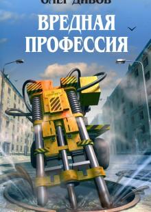 Обложка книги  - Работа по призванию