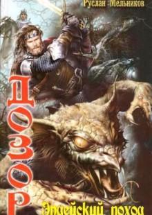 Обложка книги  - Эрдейский поход