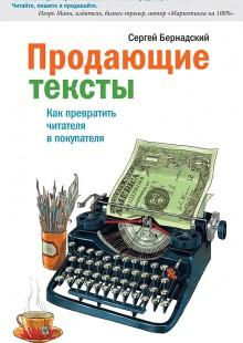 Обложка книги  - Продающие тексты. Как превратить читателя в покупателя