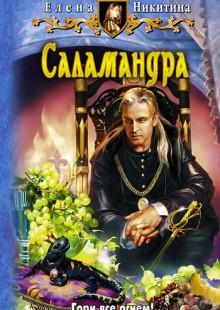 Обложка книги  - Саламандра