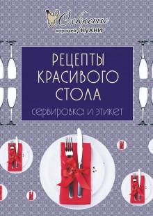 Обложка книги  - Рецепты красивого стола. Сервировка и этикет