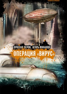 Обложка книги  - Операция «Вирус» (сборник)