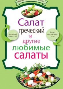 Обложка книги  - Салат греческий и другие любимые салаты