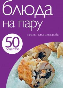 Обложка книги  - 50 рецептов. Блюда на пару