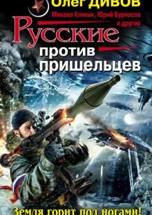 Обложка книги  - Русские против пришельцев. Земля горит под ногами! (сборник)