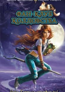 Обложка книги  - Фан-клуб колдовства