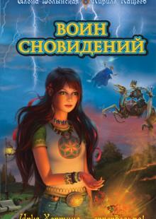 Обложка книги  - Воин сновидений