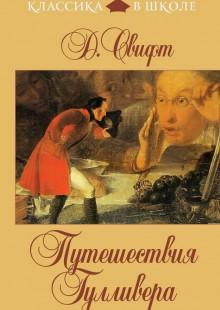 Обложка книги  - Путешествия Гулливера (в пересказе для детей)