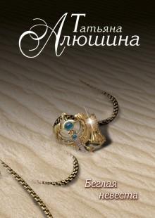 Обложка книги  - Беглая невеста