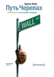 Обложка книги  - Путь Черепах. Из дилетантов в легендарные трейдеры