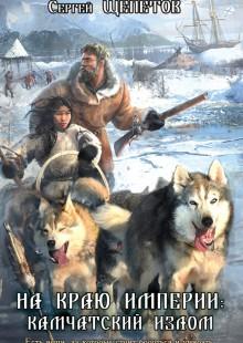 Обложка книги  - На краю империи: Камчатский излом