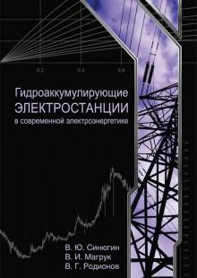 Обложка книги  - Гидроаккумулирующие электростанции в современной электроэнергетике