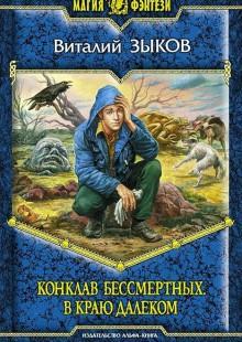 Обложка книги  - Конклав Бессмертных. В краю далеком