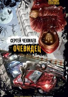 Обложка книги  - Очевидец (сборник)