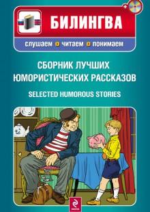 Обложка книги  - Сборник лучших юмористических рассказов / Selected Humorous Stories (+MP3)