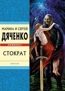 Обложка книги  - Стократ