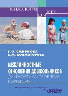 Обложка книги  - Межличностные отношения дошкольников: Диагностика, проблемы, коррекция