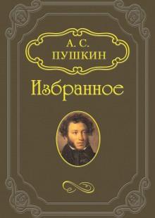 Обложка книги  - Езерский