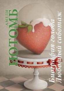 Обложка книги  - Биография голода. Любовный саботаж