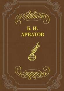 Обложка книги  - Гражд. Ахматова и тов. Коллонтай