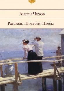 Обложка книги  - Устрицы
