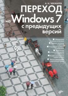 Обложка книги  - Переход на Windows 7 с предыдущих версий
