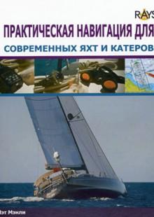 Обложка книги  - Практическая навигация для современных яхт и катеров