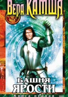 Обложка книги  - Башня Ярости. Книга 1. Чёрные маки