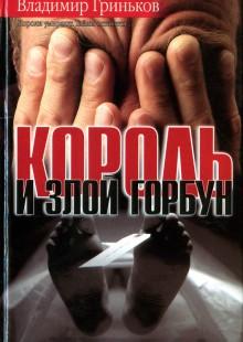 Обложка книги  - Король и Злой Горбун