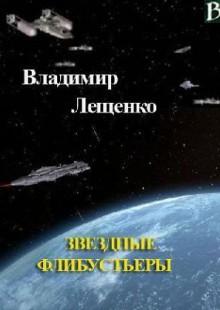 Обложка книги  - Звездные флибустьеры