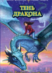 Обложка книги  - Тень дракона
