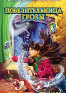 Обложка книги  - Повелительница грозы