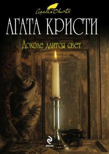 Обложка книги  - Доколе длится свет